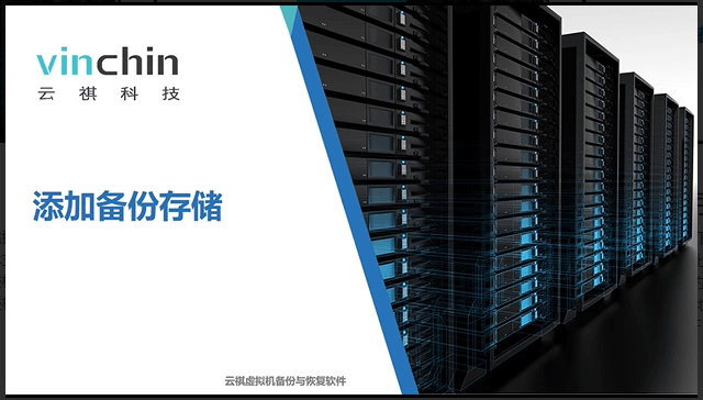 Vinchin Backup & Recovery supports Local Disk, Partition, LVM, Fibre Channel, iSCSI, NFS and CIFS storage as backup repository
